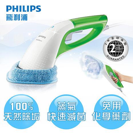 【飛利浦 PHILIPS】蒸乾淨除油垢機 FC7008 (手持式)(特賣)
