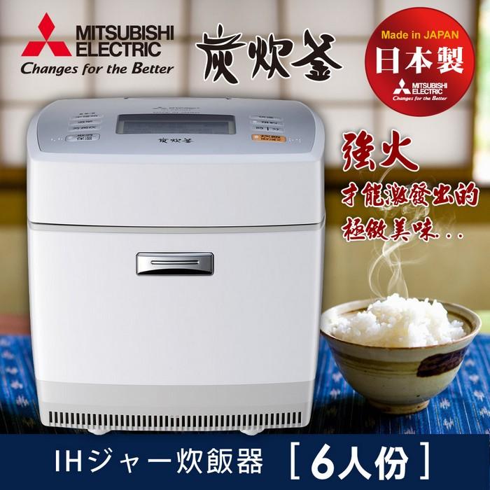 【MITSUBISHI 三菱】日本原裝。炭炊釜6人份IH電子鍋/純淨白NJ-EE106T