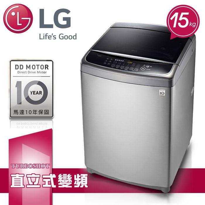 【LG樂金】15kg 6MOTION DD直立式變頻洗衣機 / 不鏽鋼銀(WT-D156VG)★好禮贈三洋咖啡機SAC-P30