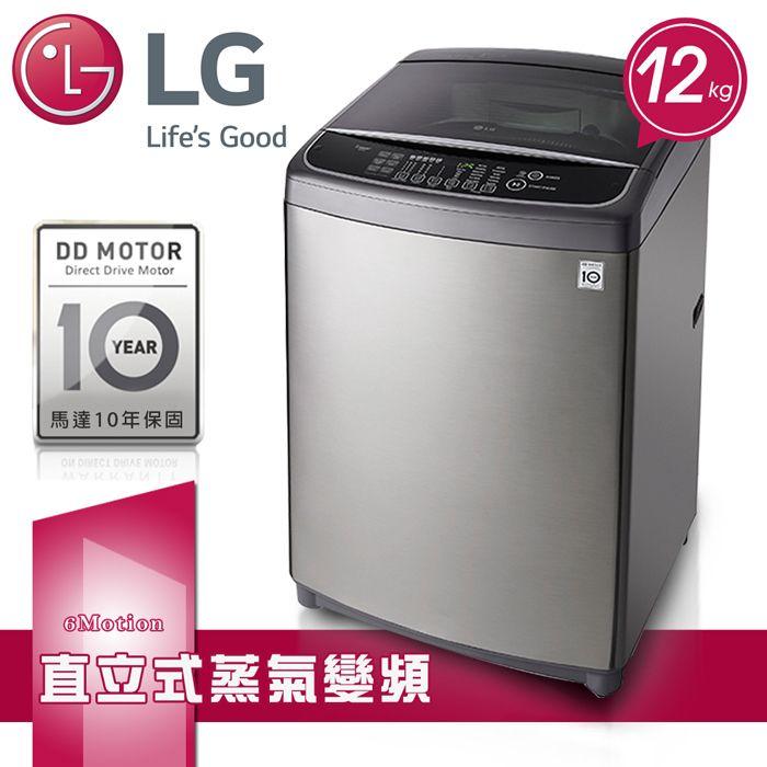 【LG樂金】12kg 6 Motion DD直驅變頻 直立式洗衣機 / 不鏽鋼銀(WT-SD126HVG)★好禮贈三洋咖啡機SAC-P30