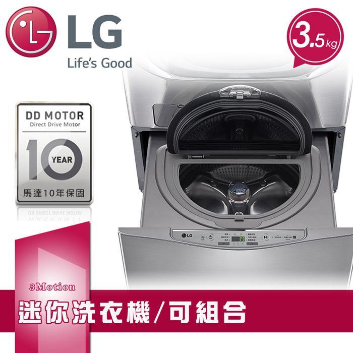 好禮★2選1【LG樂金】3.5kg MiniWash 迷你洗衣機 / 典雅銀(WT-D350V)
