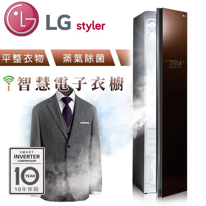 好禮★2選1【LG樂金】 Styler 智慧電子衣櫥 E523BR★原廠好禮兌換送:空氣清淨機(PS-V-329SV)
