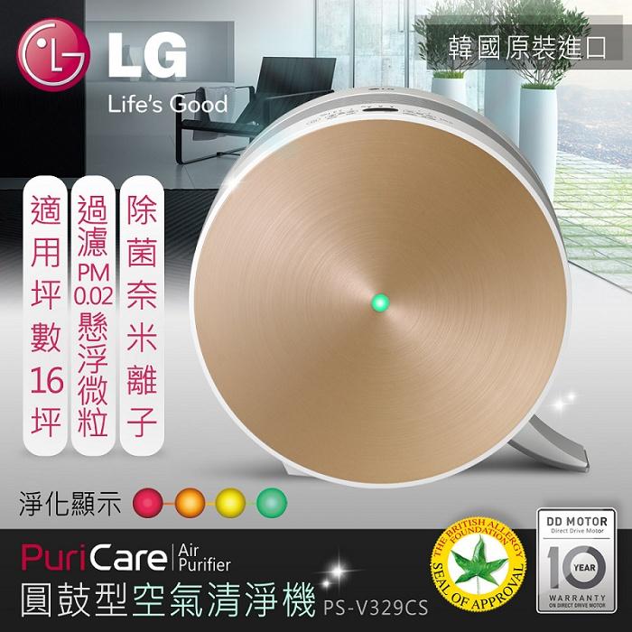 【LG樂金】圓鼓型空氣清淨機PS-V329CG金 韓國原裝進口★加碼贈雙濾網市價$1980