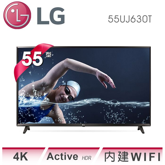 好禮★三重送【LG樂金】55型 4K UHD智慧聯網電視 (55UJ630T)★含安裝配送
