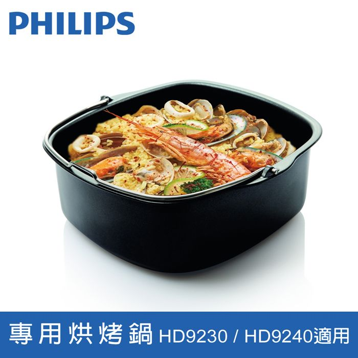 【飛利浦 PHILIPS 】健康氣炸鍋專用烘烤鍋(CL10866)