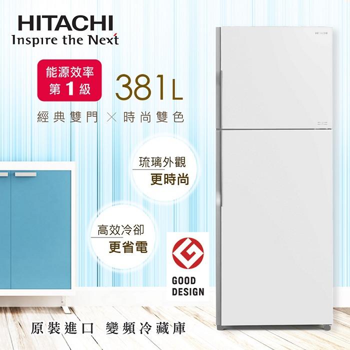 【HITACHI日立】直流變頻381L。琉璃時尚二門電冰箱/琉璃白(RG399)