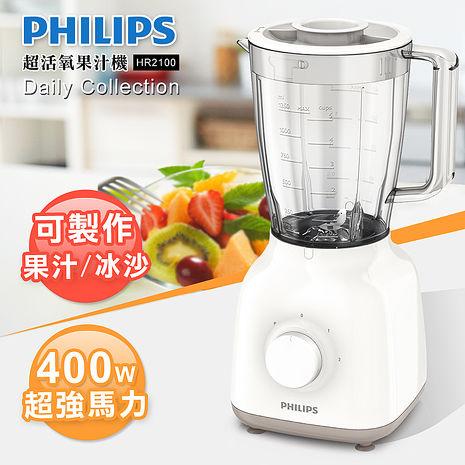 【飛利浦 PHILIPS】Daily Collection 超活氧果汁機 HR2100