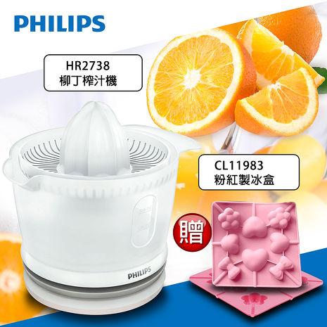 【飛利浦 PHILIPS】柳丁榨汁機 HR2738★加贈粉紅製冰盒*1