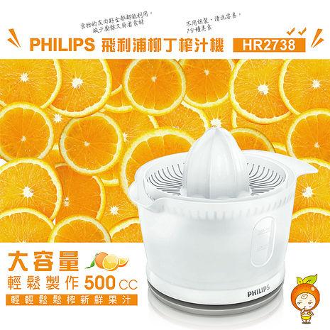 【飛利浦 PHILIPS】柳丁榨汁機 HR2738