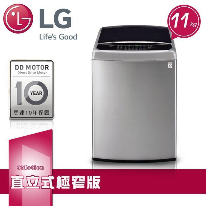 好禮★三重送【LG樂金】 11kg 蒸善美系列 極窄版 直驅變頻洗衣機 (WT-SD117HSG)