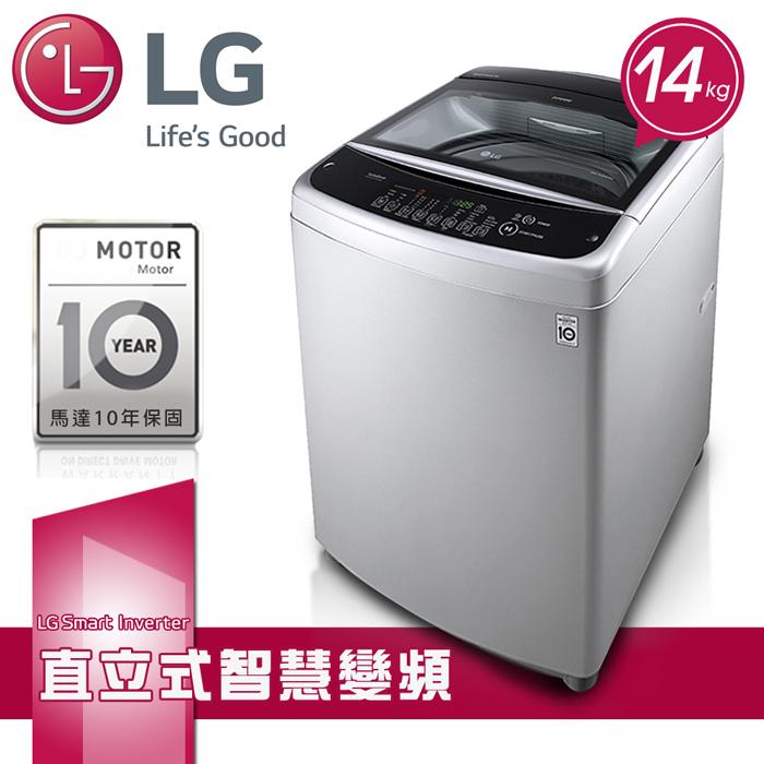 好禮★雙重送【LG樂金】14kg Smart Inverter 智慧變頻直立式洗衣機 /精緻銀 (WT-ID147SG)
