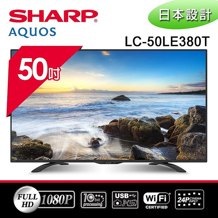 SHARP夏普 50吋FHD聯網LED液晶電視顯示器LC-50LE380T★含基本安裝