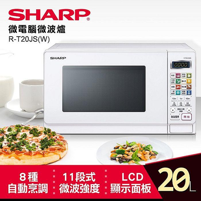 SHARP夏普 20L微電腦微波爐R-T20JS(W)