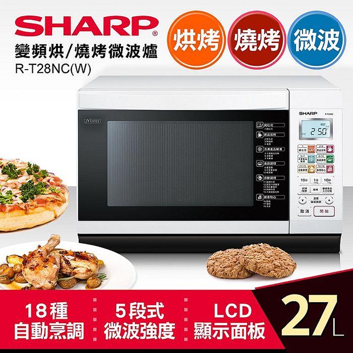 SHARP夏普27L微電腦變頻烘燒烤微波爐R-T28NC(W) 白