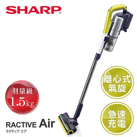 【SHARP夏普】RACTIVE Air 羽量級無線快充吸塵器EC-A1RTW-Y