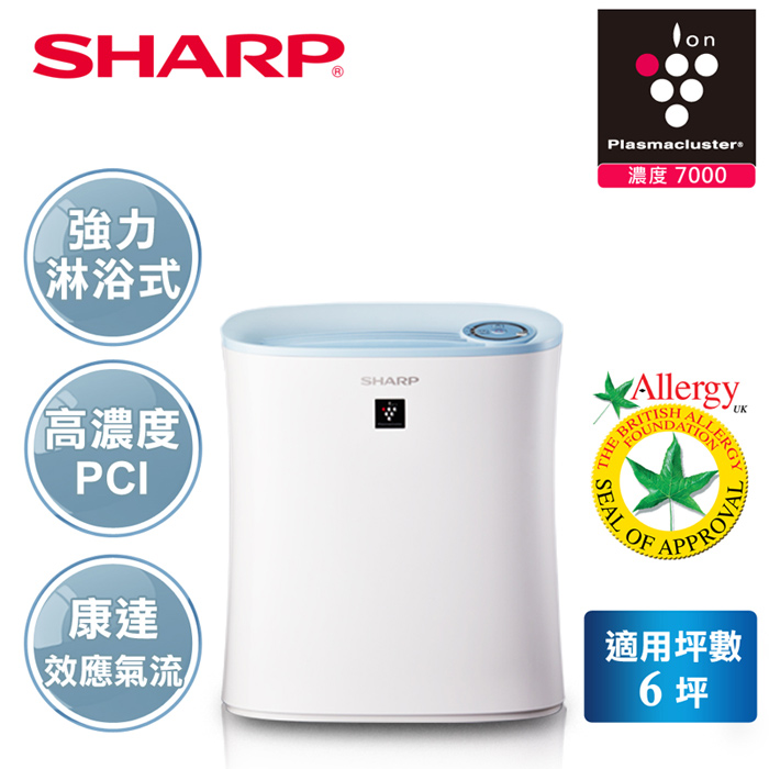 SHARP 夏普6.4 坪除菌離子空氣清淨機FU-H30T-W★贈樂扣950m玻璃保鮮盒
