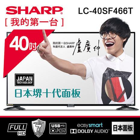 SHARP夏普40吋FHD 智慧連網液晶顯示器LC-40SF466T