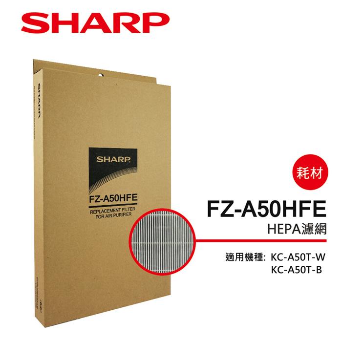 【SHARP 夏普】KC-A50T專用HEPA濾網 FZ-A50HFE
