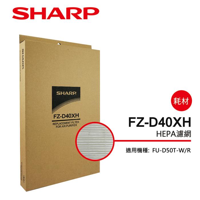 【SHARP 夏普】FU-D50T專用HEPA濾網 FZ-D40XH