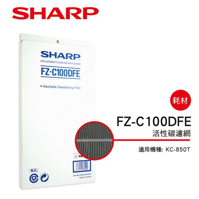 【SHARP 夏普】KC-850T 專用活性碳濾網 FZ-C100DFE