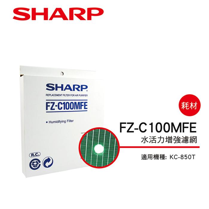 【SHARP 夏普】KC-850T 專用水活力增強濾網 FZ-C100MFE