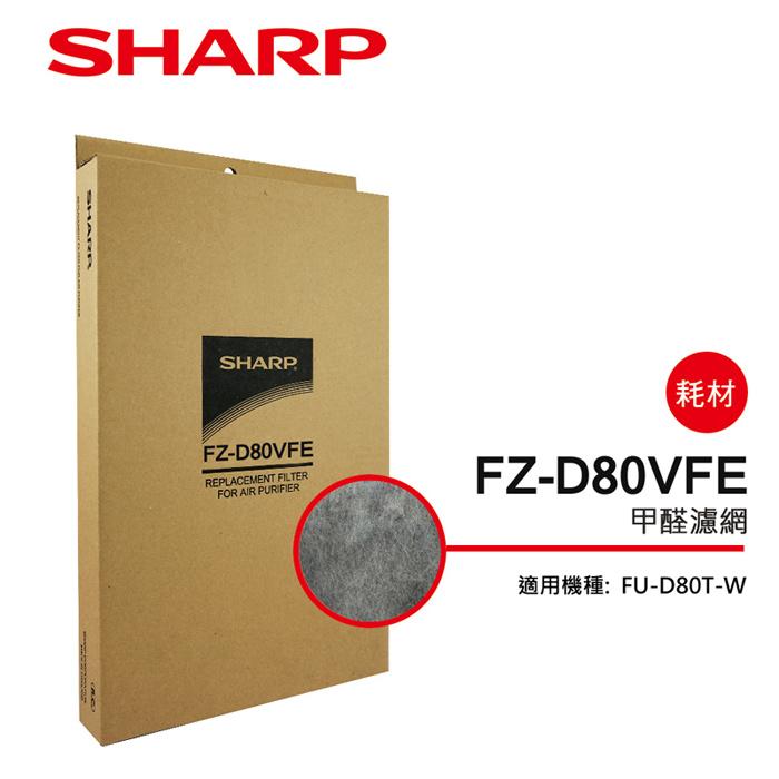 【SHARP 夏普】FU-D80T-W專用甲醛濾網 FZ-D80VFE