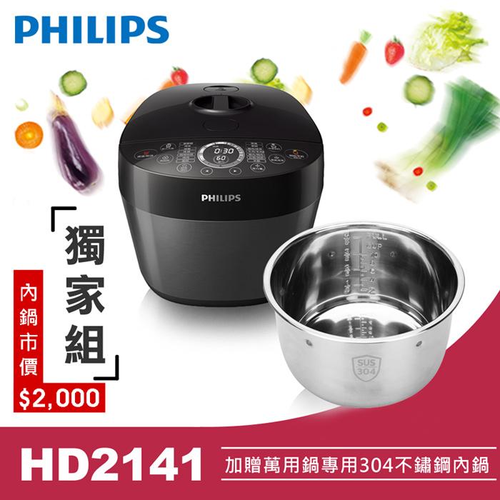 【飛利浦 PHILIPS】雙重溫控智慧萬用鍋(HD2141)★贈原廠304不鏽鋼內鍋(HD2777)