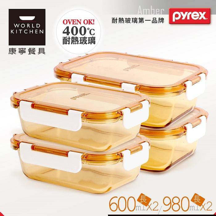 【美國康寧 Pyrex】透明玻璃保鮮盒4件組(AMBS0401)