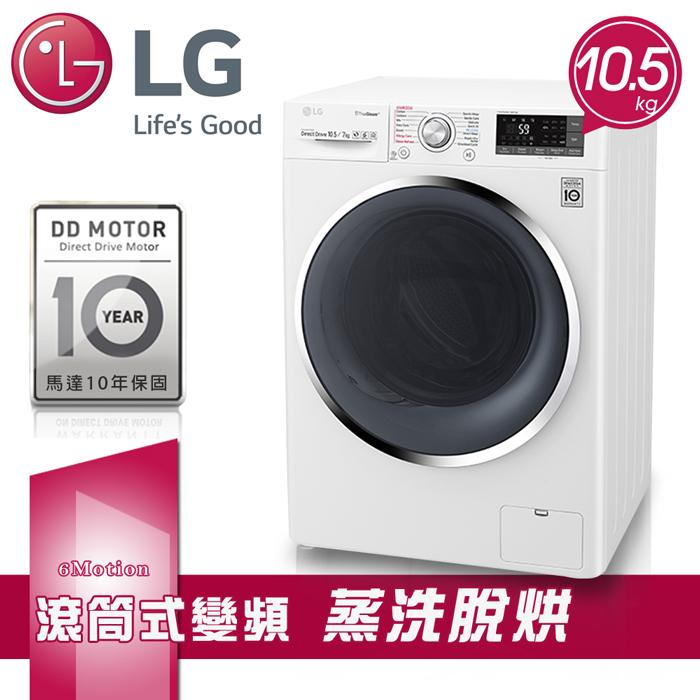 【LG樂金】10.5kg變頻洗脫烘滾筒洗衣機/冰磁白WD-S105DW含基本安裝