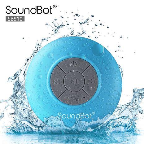 美國聲霸SoundBot SB510 藍牙吸盤淋浴防水喇叭