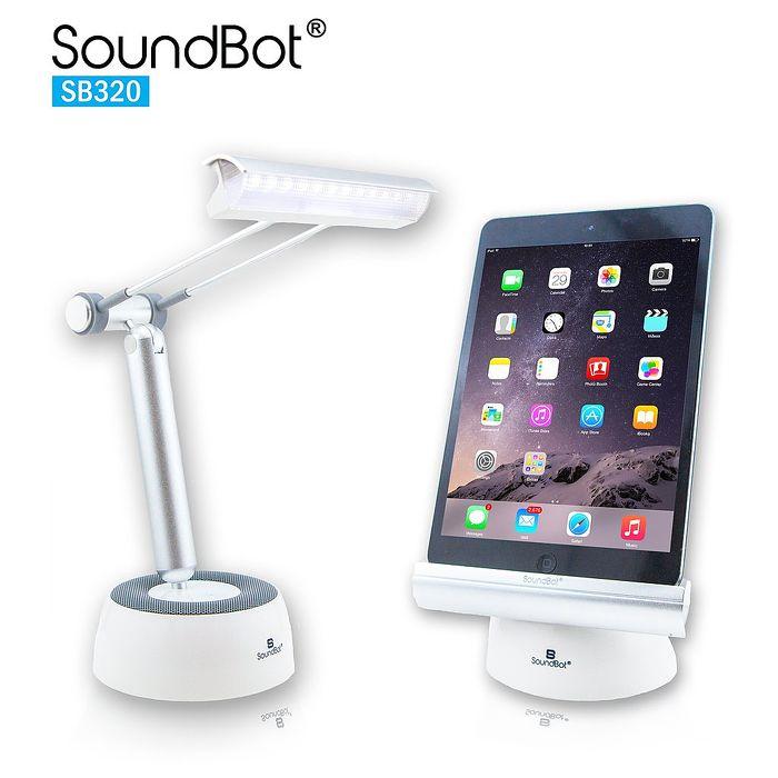 美國聲霸SoundBot SB320手機 平板 ipad 支架 檯燈 藍牙音箱喇叭 LED檯燈 三合一手機平板支架藍芽喇叭LED檯燈