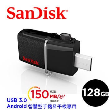 SanDisk Ultra Dual OTG 128G雙用隨身碟