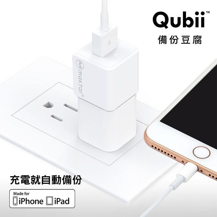 Qubii備份豆腐 白色+SanDisk 128G記憶卡