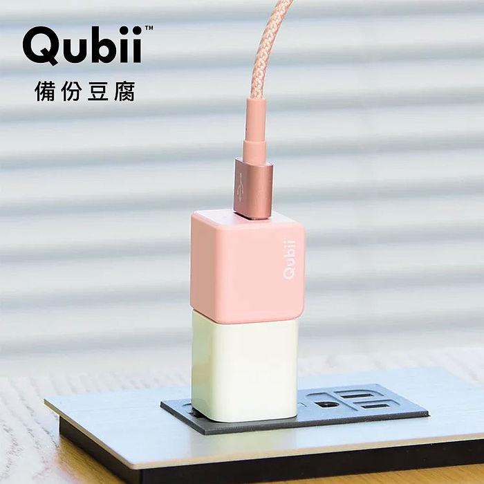 【Qubii備份豆腐】粉色+SanDisk 128G記憶卡