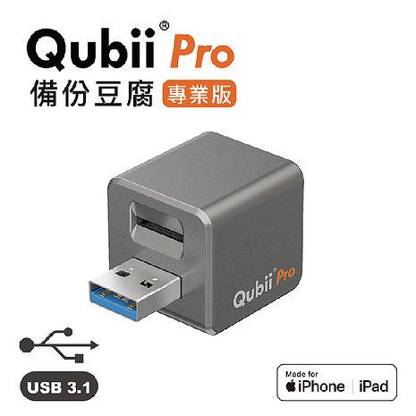 Qubii備份豆腐 專業版-太空灰(不含記憶卡)
