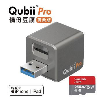【Qubii備份豆腐】專業版-太空灰+SanDisk 256G記憶卡