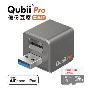 Qubii備份豆腐 專業版-太空灰+SanDisk 128G記憶卡_搶購