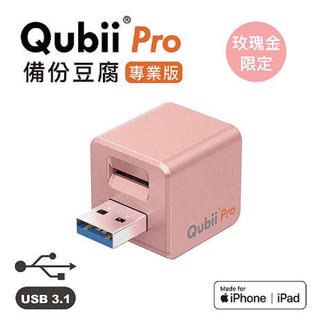 【Qubii備份豆腐】專業版-玫瑰金+SanDisk 128G記憶卡【活動】