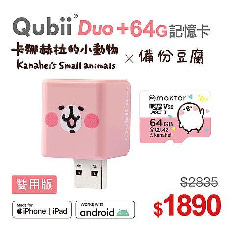 【Qubii Duo備份豆腐】卡娜赫拉粉紅兔兔版+64GB記憶卡