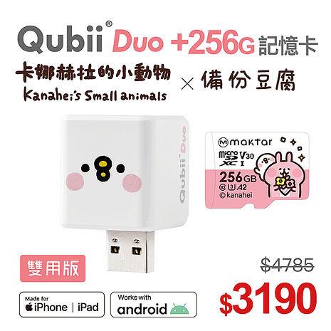Qubii Duo備份豆腐 卡娜赫拉萌萌P助版+256GB記憶卡