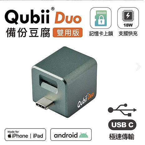 【Qubii Duo備份豆腐】Qubii Duo USB-C 備份豆腐雙用版+SanDisk 128G記憶卡