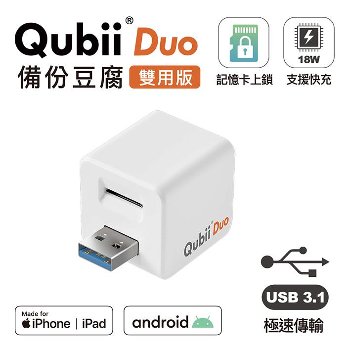 【Qubii Duo備份豆腐】Qubii Duo USB-A 備份豆腐雙用版+SanDisk 256G記憶卡_app