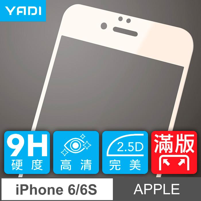 YADI iPhone 6/6S(4.7吋) 全滿版 鋼化玻璃弧邊保護貼 (白)