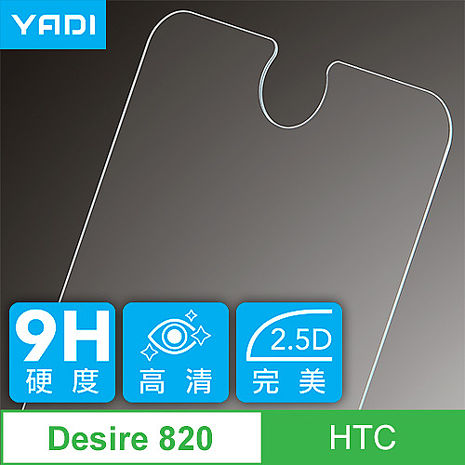 YADI HTC Desire 820 5.5吋 鋼化玻璃弧邊保護貼