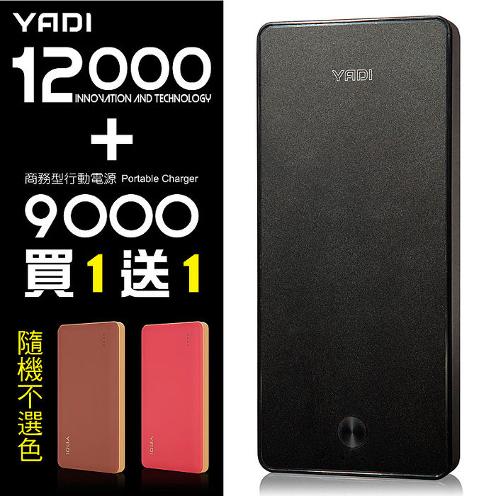 YADI Mobile Electricity 12000 鋁合金行動電源-黑色【贈 9000 商務型行動電源(隨機咖啡或紅)+玻璃保貼】1大1小行電+6/6S保貼