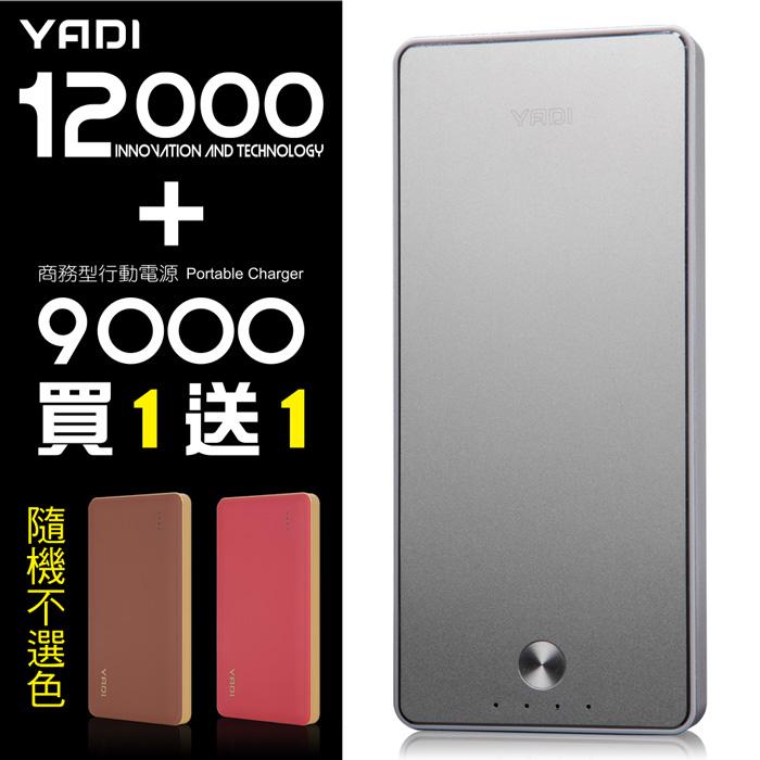 YADI Mobile Electricity 12000 鋁合金行動電源-銀色【贈 9000 商務型行動電源(隨機咖啡或紅)+玻璃保貼】1大1小行電+6/6S保貼