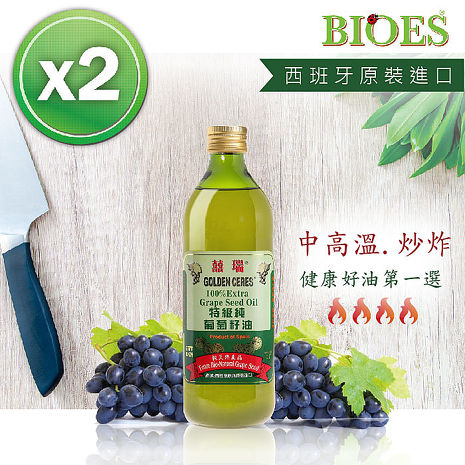 【囍瑞BIOES】特級 100% 葡萄籽油(1000ml-2入)