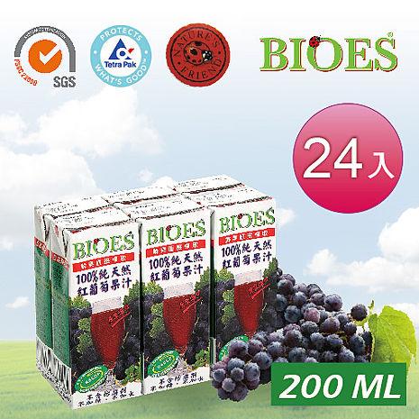 【囍瑞 BIOES】 隨身瓶純天然葡萄原汁 一箱(200ml-24瓶)