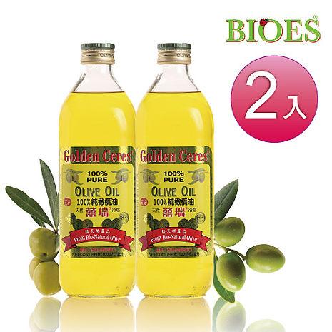 【囍瑞BIOES】 囍瑞純級冷壓100%橄欖油 (1000ml-2入)(2月活動)