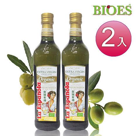 【囍瑞BIOES】 萊瑞有機特級冷壓100%純橄欖油 (750ml-2入)(2月活動)
